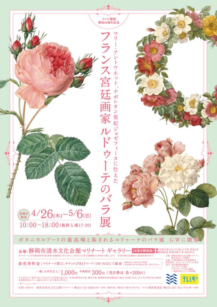 テレビ静岡開局50周年記念「フランス宮廷画家ルドゥーテのバラ展」のご案内チラシ