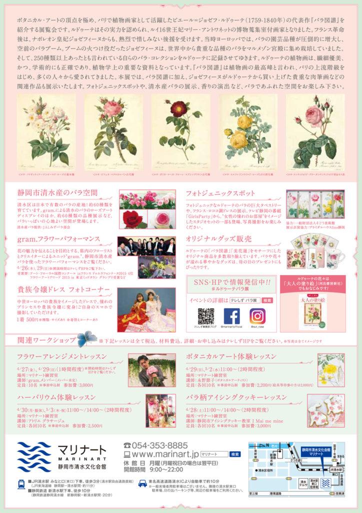 テレビ静岡開局50周年記念「フランス宮廷画家ルドゥーテのバラ展」のご案内チラシ裏面
