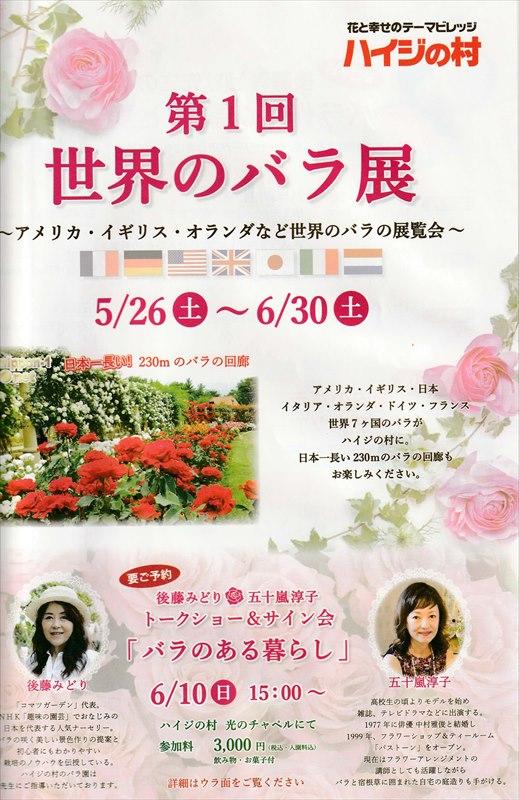 花と幸せのテーマビレッジハイジの村「第1回世界のバラ展」開催のお知らせ