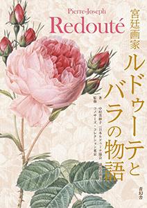 「宮廷画家ルドゥーテとバラの物語」青幻舎ビジュアル文庫
