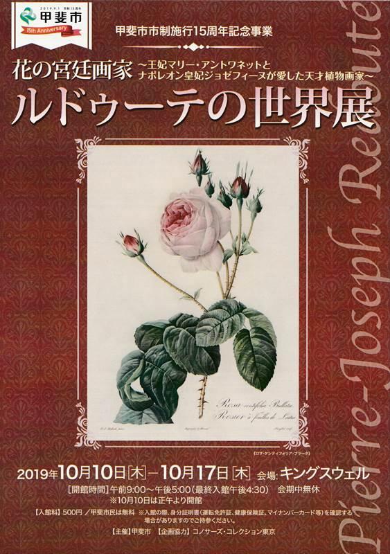 「ルドゥーテの世界展」2019.10.10(木)~10.17(木)チラシ