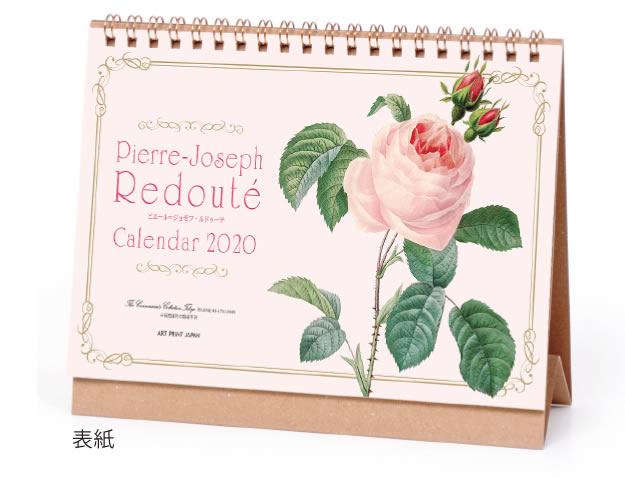 ルドゥーテカレンダー2020